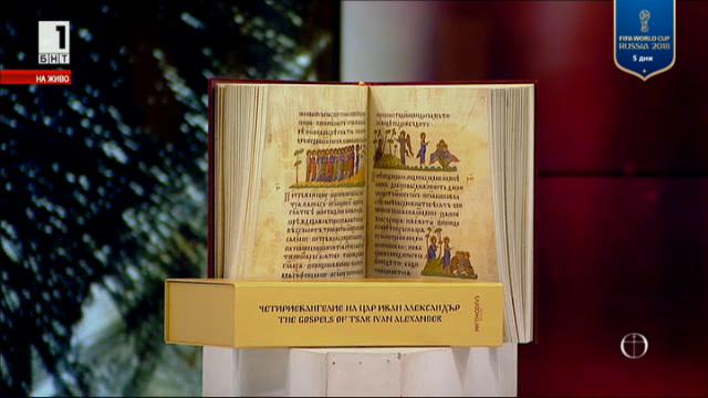 Четвероевангелието на цар Иван Александър във фототипно издание