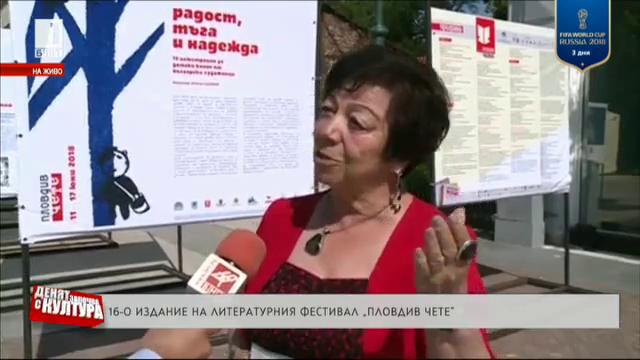 16-о издание на Пловдив чете