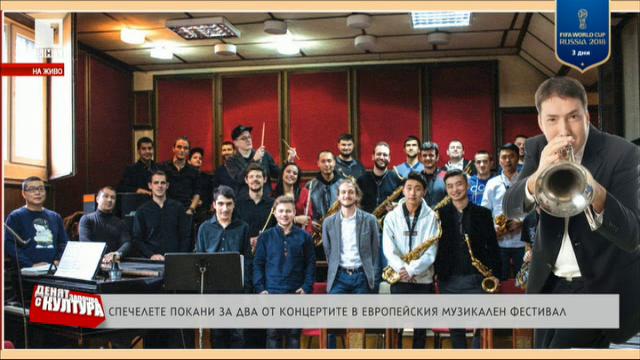 Спечелете покани за два от концертите на Европейския музикален фестивал