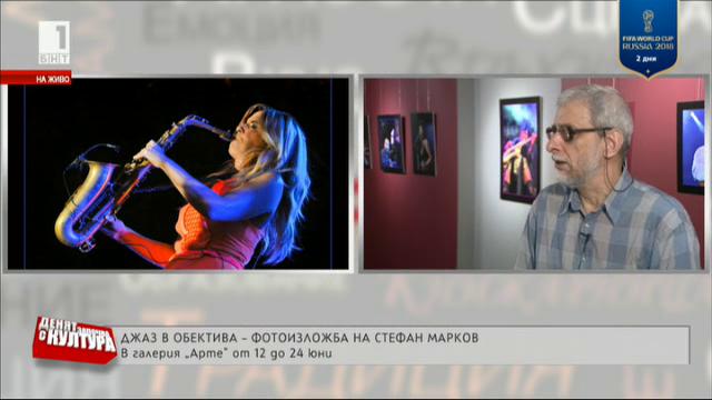 Фотоизложба Джаз на Стефан Марков в галерия Арте