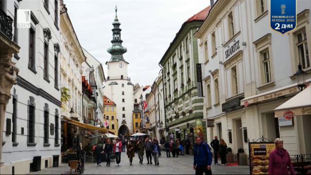 Вкусната Европа: Словакия