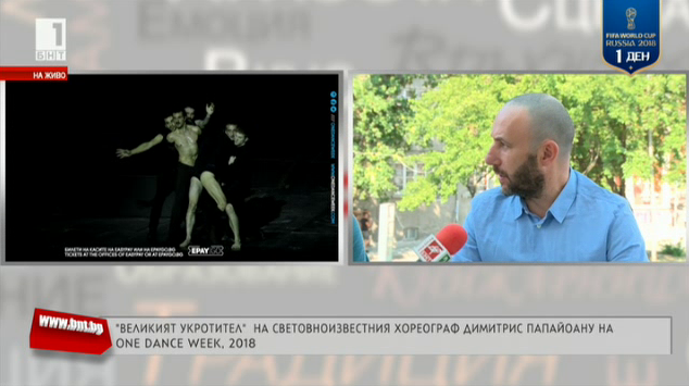 Великият укротител на Димитрис Папайоану на One Dance Week 2018