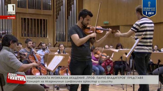 НМА представя: Концерт на Академичния симфоничен оркестър и солисти
