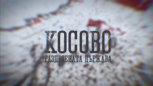 Косово – раздвоената държава