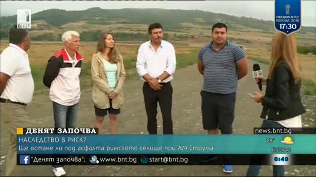 Протест в защита на римското селище при АМ Струма