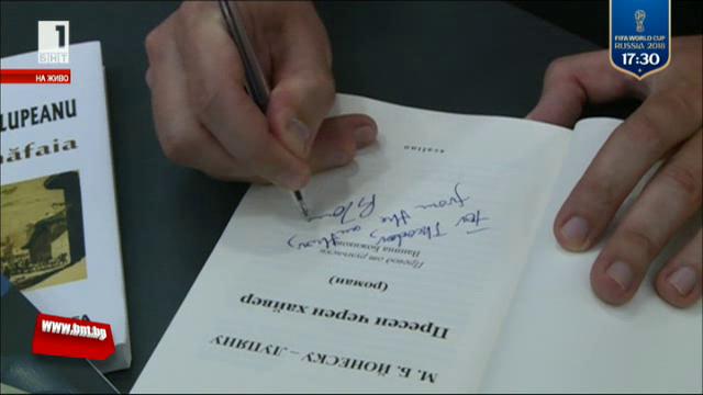 """Романът """"Пресен черен хайвер"""" на М. Б. Йонеску – Лупяну"""