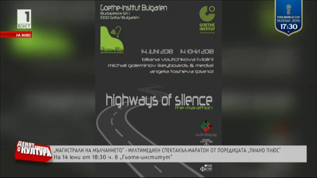 Магистрали на мълчанието - спектакъл-маратон от поредицата Пиано плюс