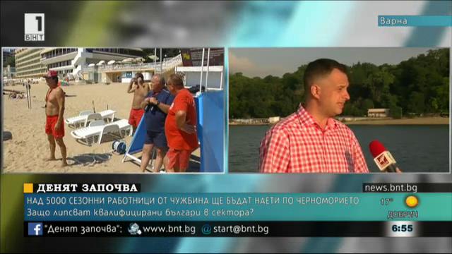 Защо липсват квалифицирани българи в туристическия сектор?