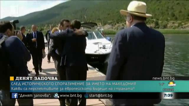След историческото споразумение за името на Македония