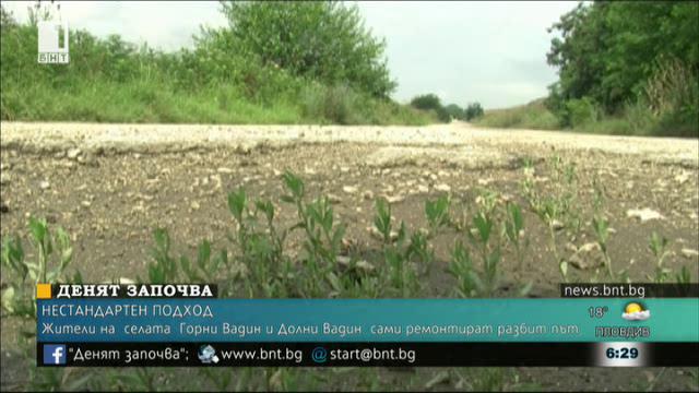 Жителите на две крайдунавски села сами ремонтират разбит път