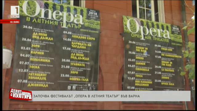 Начало на фестивала Опера в летния театър