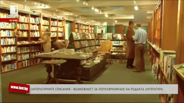 Преводът на българска литература на английски - мисия възможна