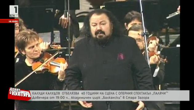 Калуди Калудов - 40 години на сцената