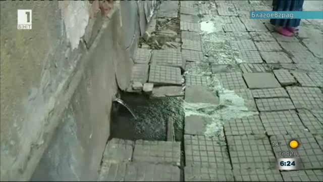 Пряко от Благоевград: Минерална вода наводнява домове