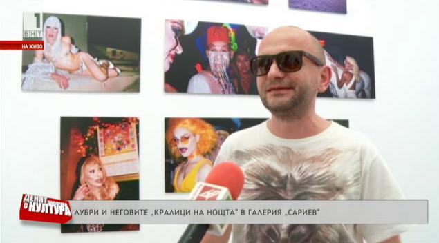 """Изложбата Ladies Only на Лубри в галерия """"Сариев"""""""