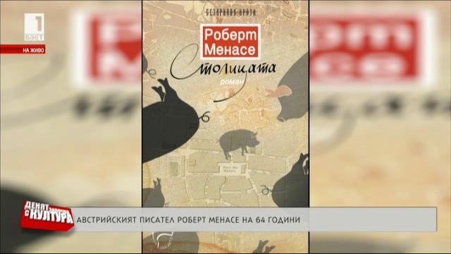 Роберт Менасе и Иън Макюън с рожден ден и нови книги