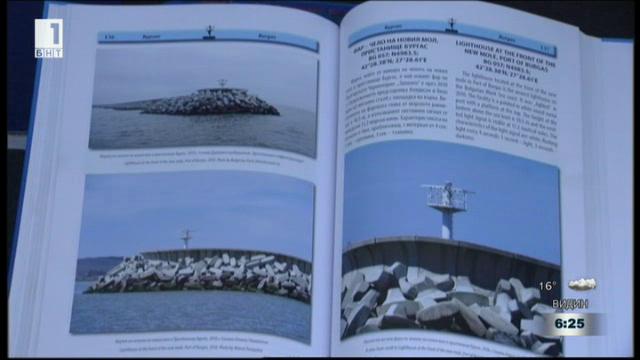 Неизвестни факти за българските черноморски фарове