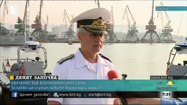 Българските ВМС получиха безвъзмездно четири бързоходни лодки