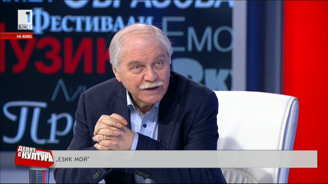 Език мой с проф. Владко Мурдаров