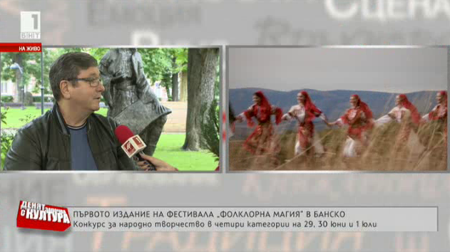 Първо издание на фестивала Фолклорна магия в Банско