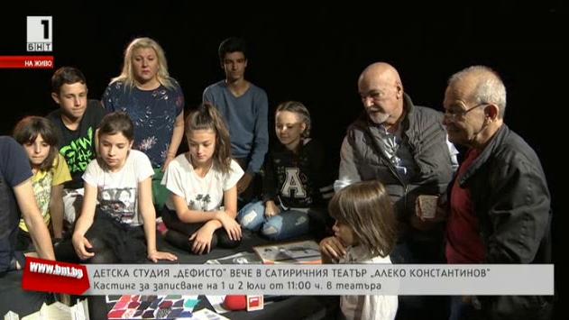 Детска студия Дефисто вече в Сатиричния театър Алеко Константинов