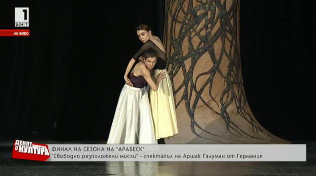 Премиери на балет Арабеск