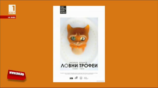 Изложба Ловни трофеи на Борис Мисирков и Георги Богданов
