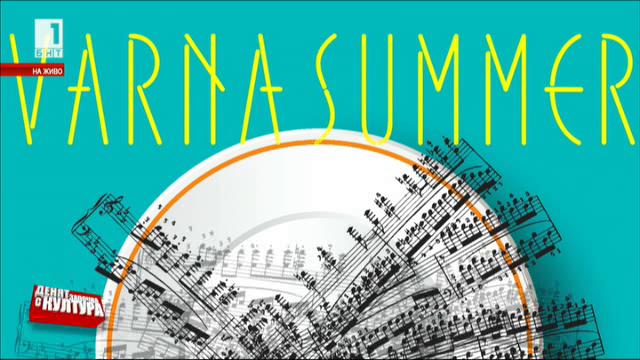 Акценти на Варненски музикален фестивал