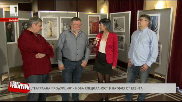 Театрална продукция - нова специалност в НАТФИЗ от есента