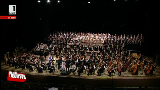 Симфония на хилядата на Малер закри българското европредседателство