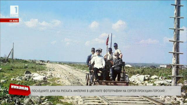 Последните дни на Руската империя във фотографиите на Сергей Прокудин-Горский