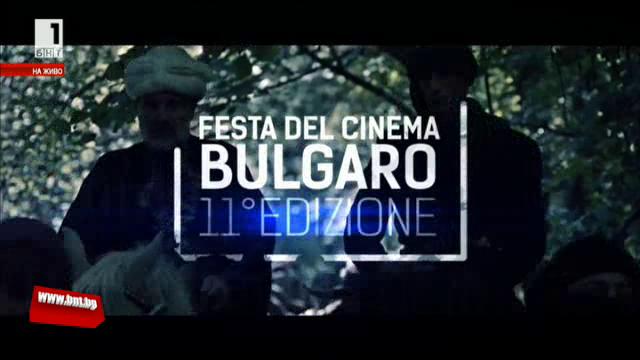 Празник на българското кино в Рим