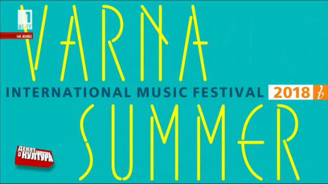 Акценти от фестивала Варненско лято