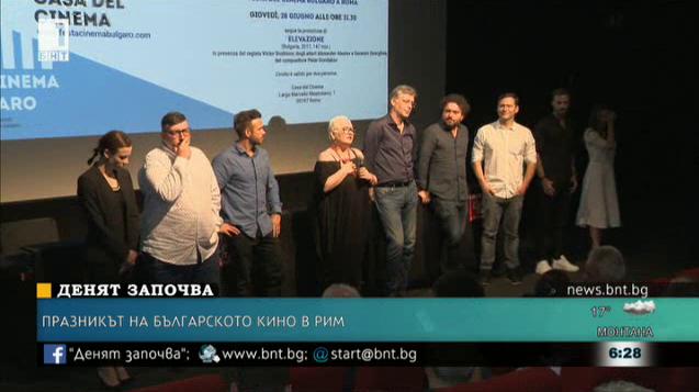 Празникът на българското кино в Рим