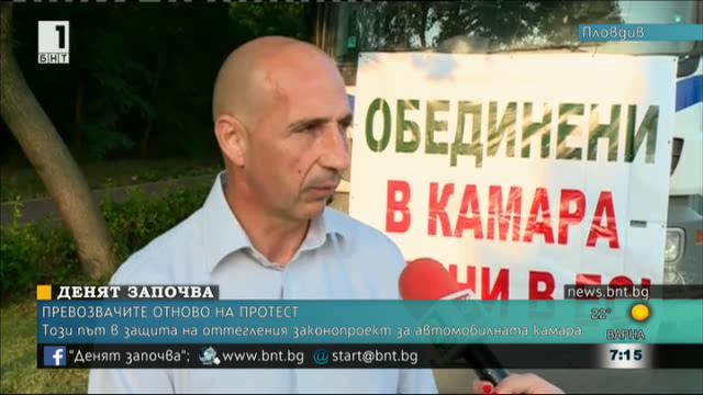 Протест на автомобилните и автобусните превозвачи