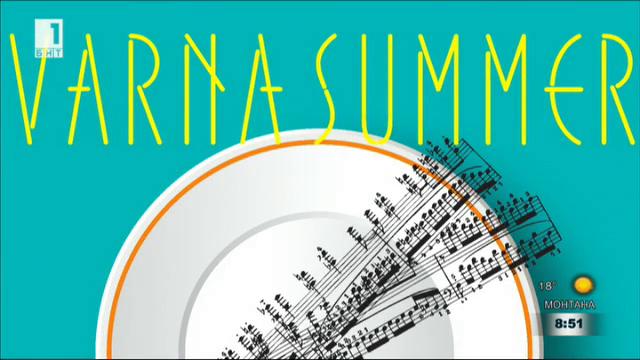 Новини от Международния музикален фестивал Варненско лято