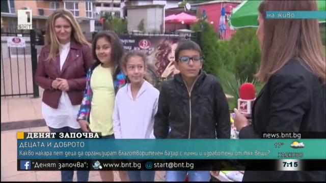 Какво накара пет деца да организират благотворителен базар