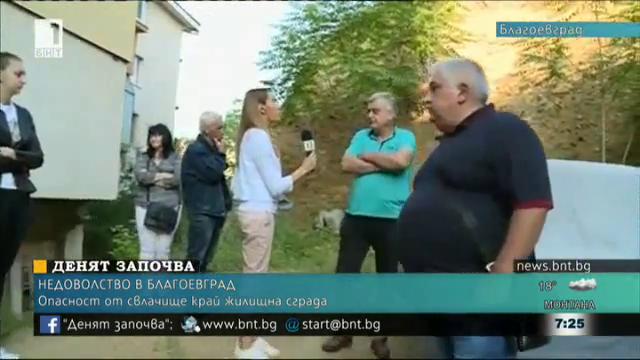 Недоволство в Благоевград: опасност от свличане край жилищна сграда