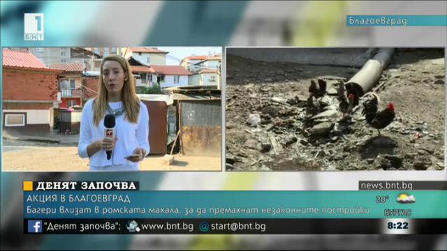 Багери влизат в ромската махала, за да премахнат незаконните постройки
