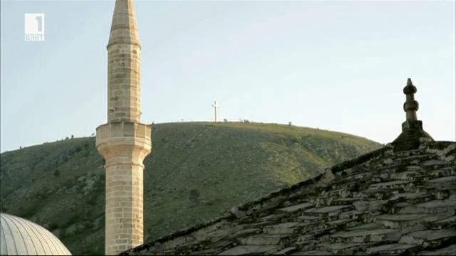 Босна и Херцеговина - красотата на парадоксите