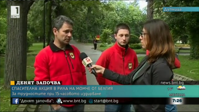 Планинските спасители разказват за 15-часова акция и спасеното момче от Белгия