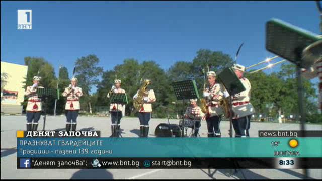 139 години от създаването на Българската гвардия