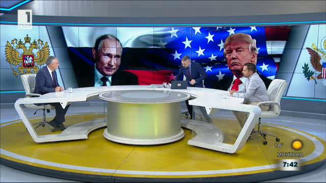 За срещата между Владимир Путин и Доналд Тръмп