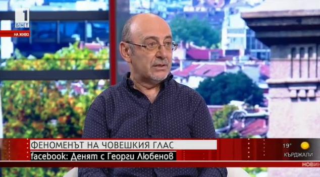 Д-р Боримир Фурнаджиев за тайните на човешкия глас