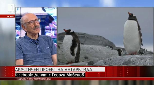 Проф. Бойко Рангелов: Тишината, която записахме на Антарктида, е космическа