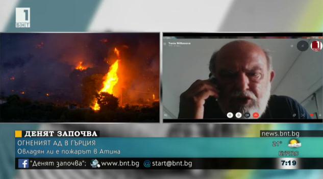 Юрий Ступел от първо лице за ада в Атина: Жертвите със сигурност ще се увеличат