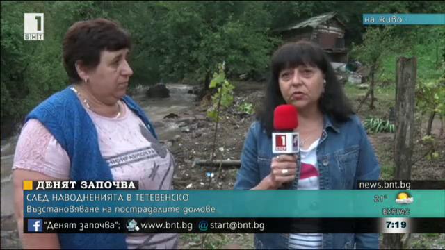 Възстановяване на пострадалите домове след наводненията в Тетевенско