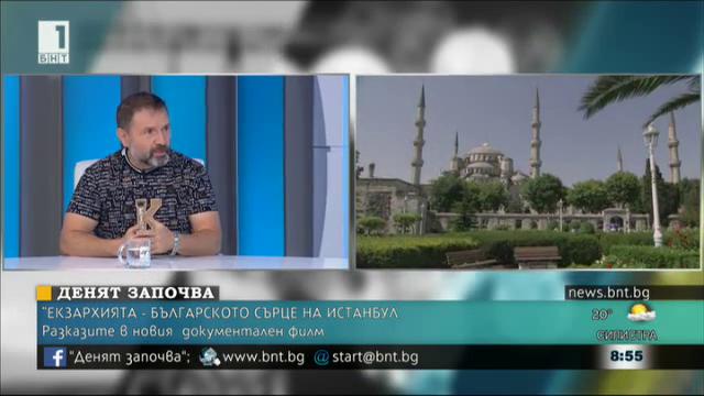 Екзархията - българското сърце на Истанбул - филм за вярата