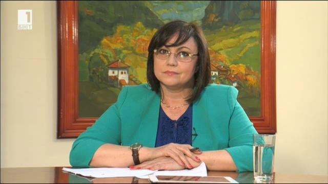 Корнелия Нинова: Визия за България е поглед напред