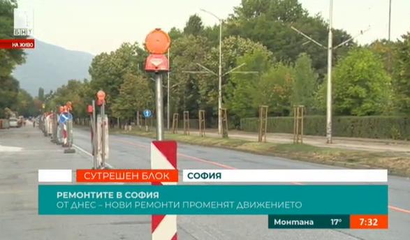 От днес нови ремонти променят движението в София